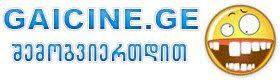 Gaicine.ge – სახალისო ისტორიები